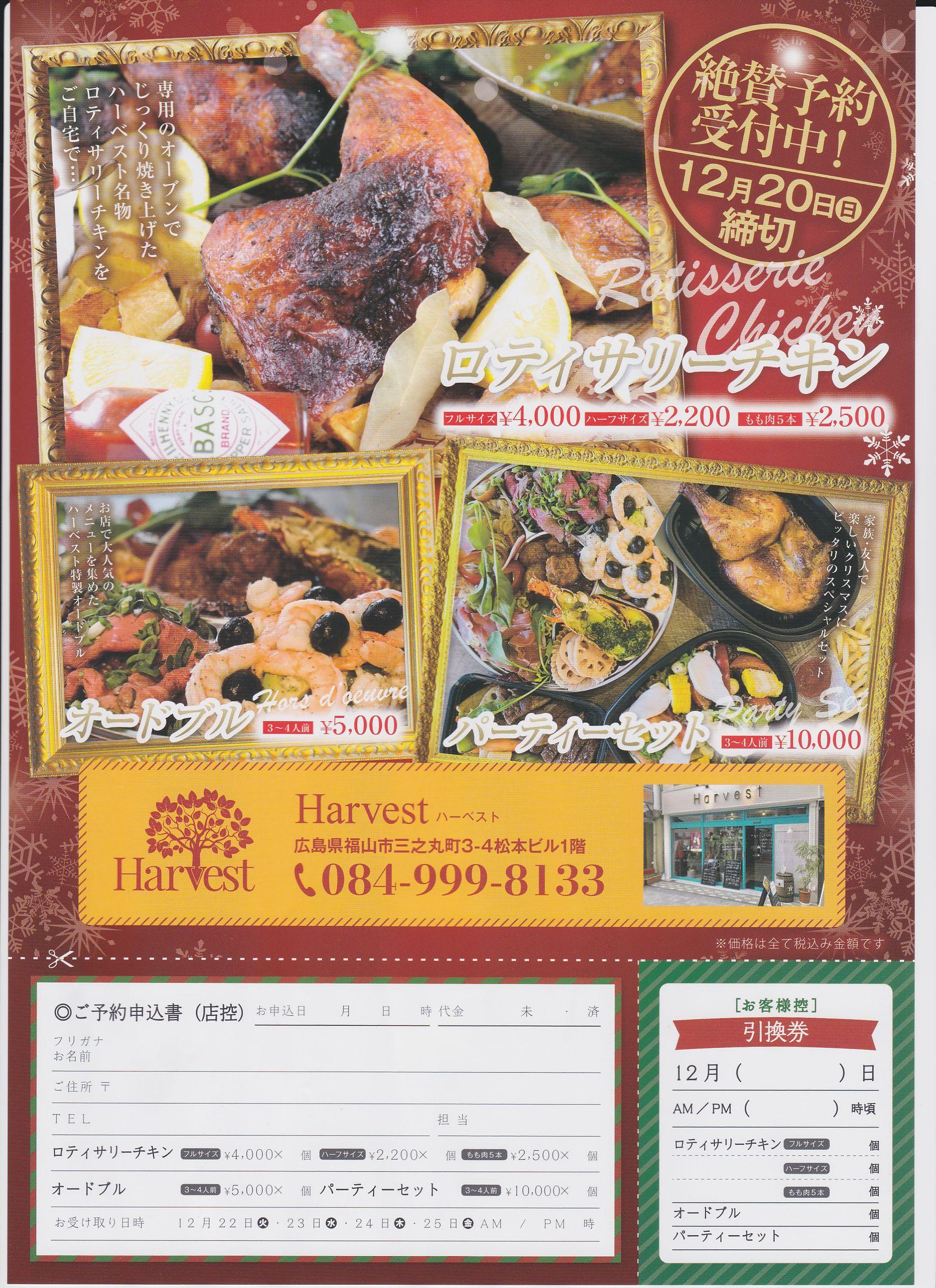 「ハーベスト」クリスマス用ロティサリーチキン予約受付中