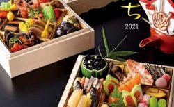 福山ニューキャッスルホテルからホテル特製「おせち料理」のご案内