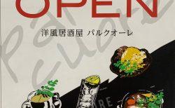 「洋風居酒屋 パルクオーレ」12月23日(水)11:00~ GRANDOPEN