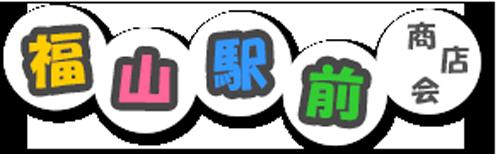 福山駅前商店会