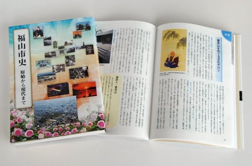 福山市史 『原始から現代まで』 発売日3月23日(木)