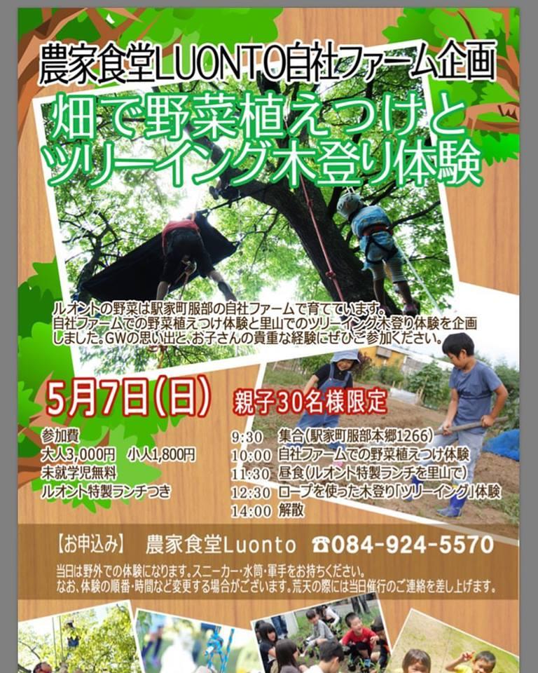 「ルオント」から自社ファーム企画「畑で野菜植付けとツリーイング木登り体験」のお知らせ