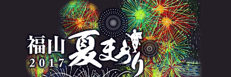 第二回「ふくのやまよさこい」9月10日(日)開催!