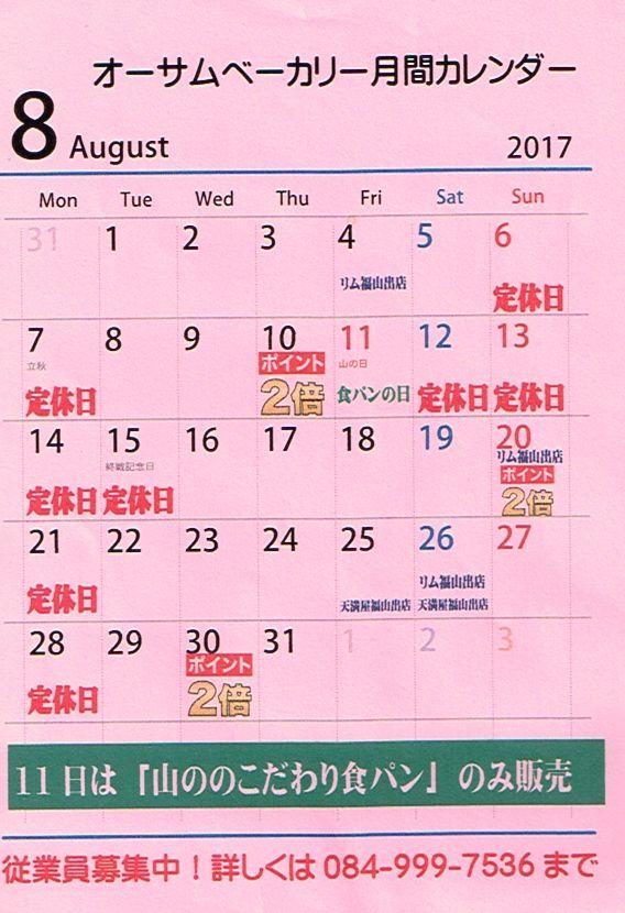 「オーサムベーカリー」から8月の定休日のお知らせ
