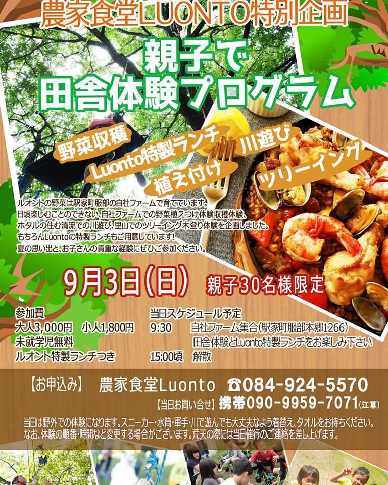 「農家食堂ルオント」から特別企画【親子で田舎体験プログラム】のお知らせ