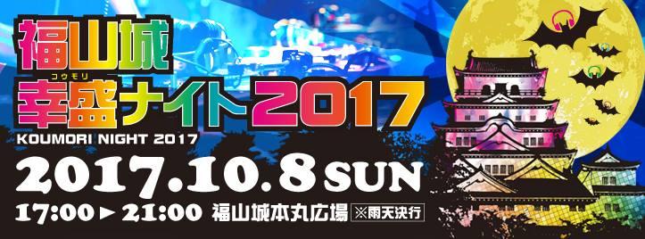福山城幸盛ナイト2017 10月8日(日)17:00~開催