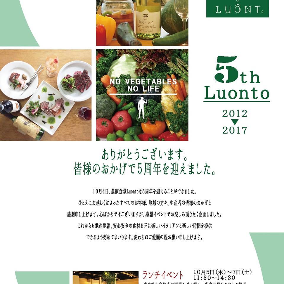 「ルオント」から5周年記念特別企画のお知らせ