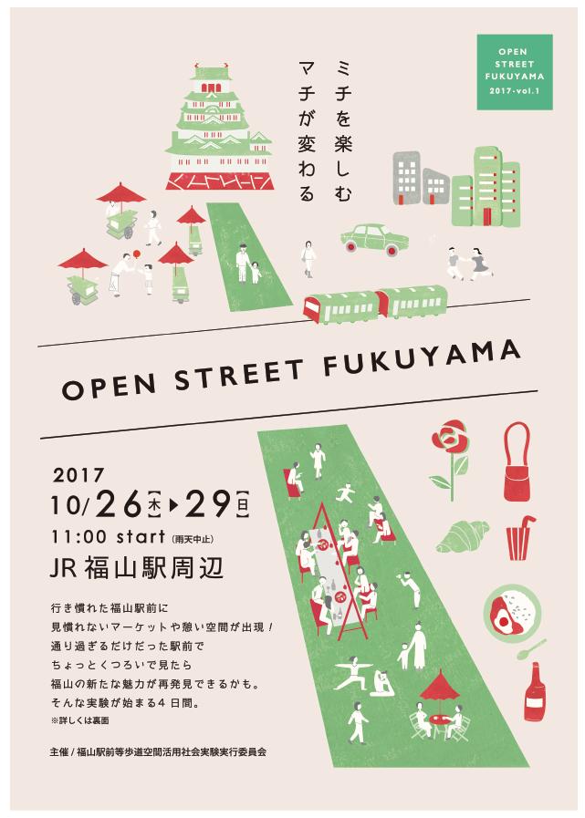 OPEN STREET FUKUYAMA(オープンストーリトふくやま)
