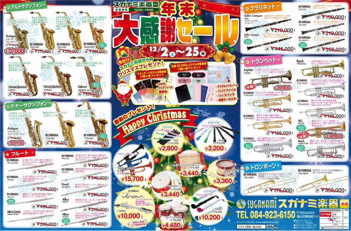 「スガナミ楽器」から新春初売りのお知らせ