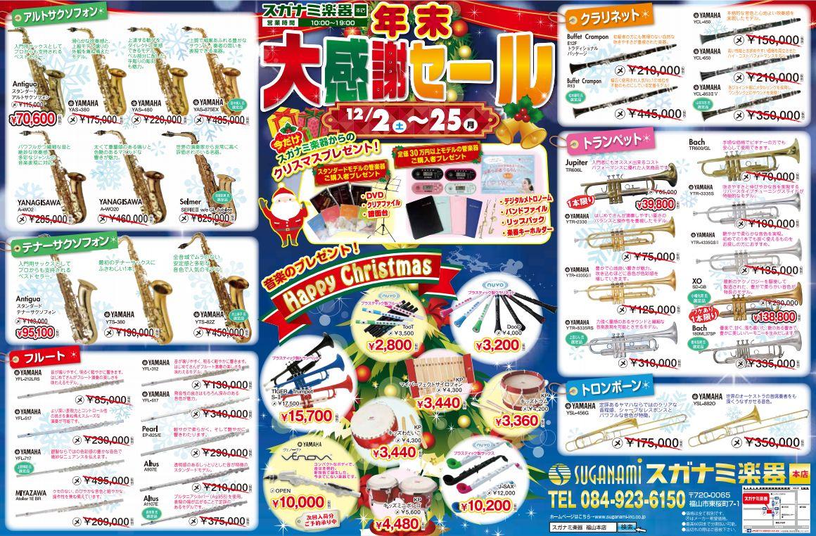 「スガナミ楽器」から年末大感謝祭セールのお知らせ