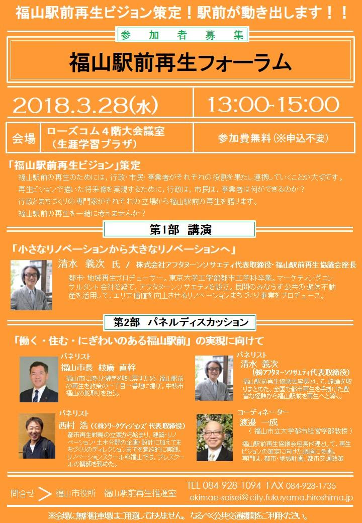 福山駅前再生フォーラムの開催について