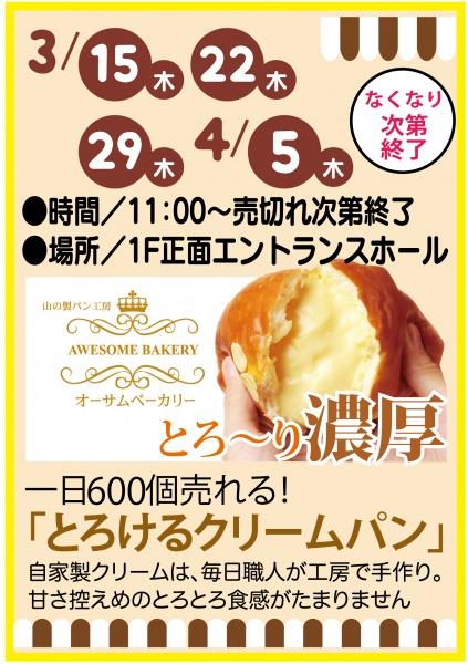 「リムふくやま」からオーサムベーカリーによるパン販売出店のお知らせ