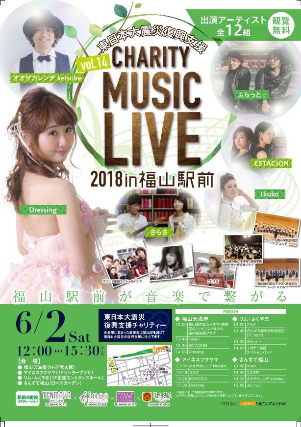 CAHRITY MUSIC LIVE 2018 in 福山駅前 vol14 ~東日本大震災復興支援~ 駅前4施設コラボ企画