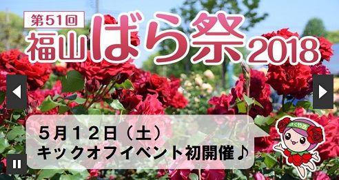 福山市から第51回福山ばら祭り2018キックオフイベント開催のご案内
