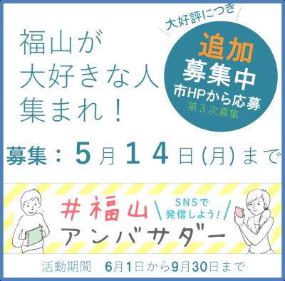 福山市が「福山アンバサダー」を募集しています(第3次募集)