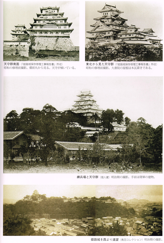 福山城天守閣復元プロジェクト(築城400年記念)にレンズが撮らえた幕末時の日本の名城(7城)をアップしました