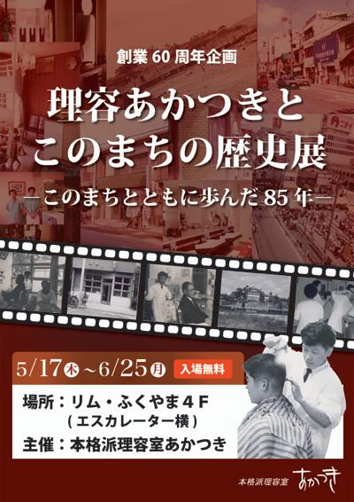 「理容室あかつき」から-このまちとともに歩んだ85年-歴史写真展開催のお知らせ