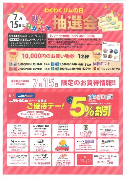 平成30年7月西日本豪雨により被災された方への支援情報