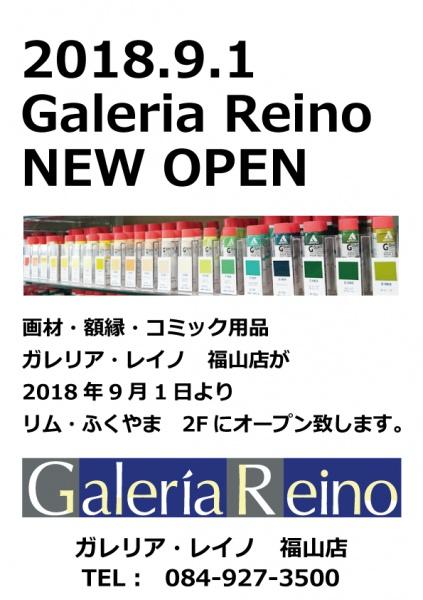「リムふくやま」から NEW SHOP 2Fガレリア・レイノ 福山店  OPEN!のお知らせ