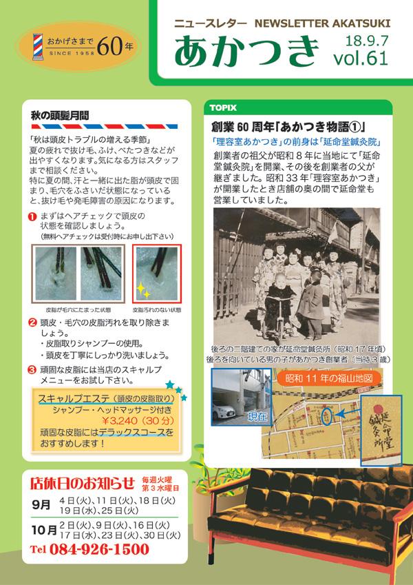 「あかつき」よりニュースレターあかつき 9月号のご紹介
