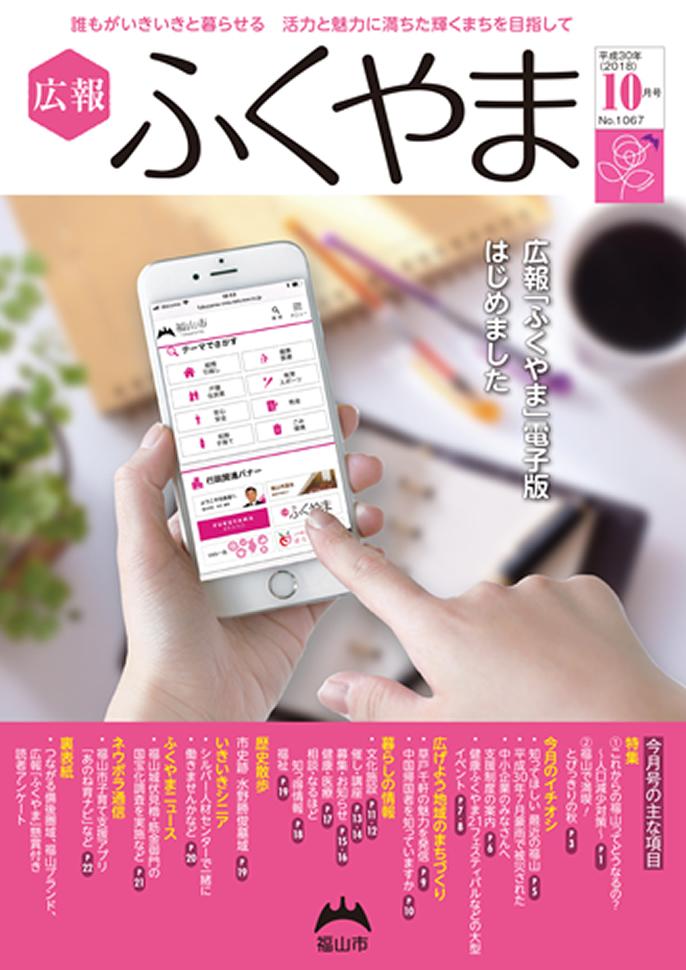 福山市の「広報ふくやま」が10月から電子版に変りました