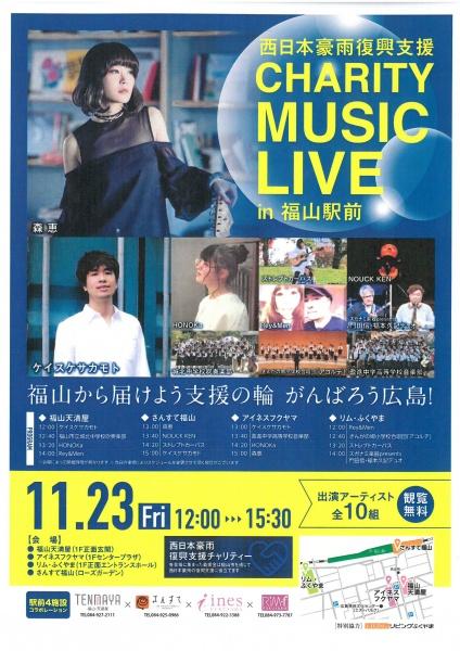 福山駅前4施設から『西日本豪雨復興支援 チャリティーミュージックLIVE in 福山駅前』 開催のお知らせ