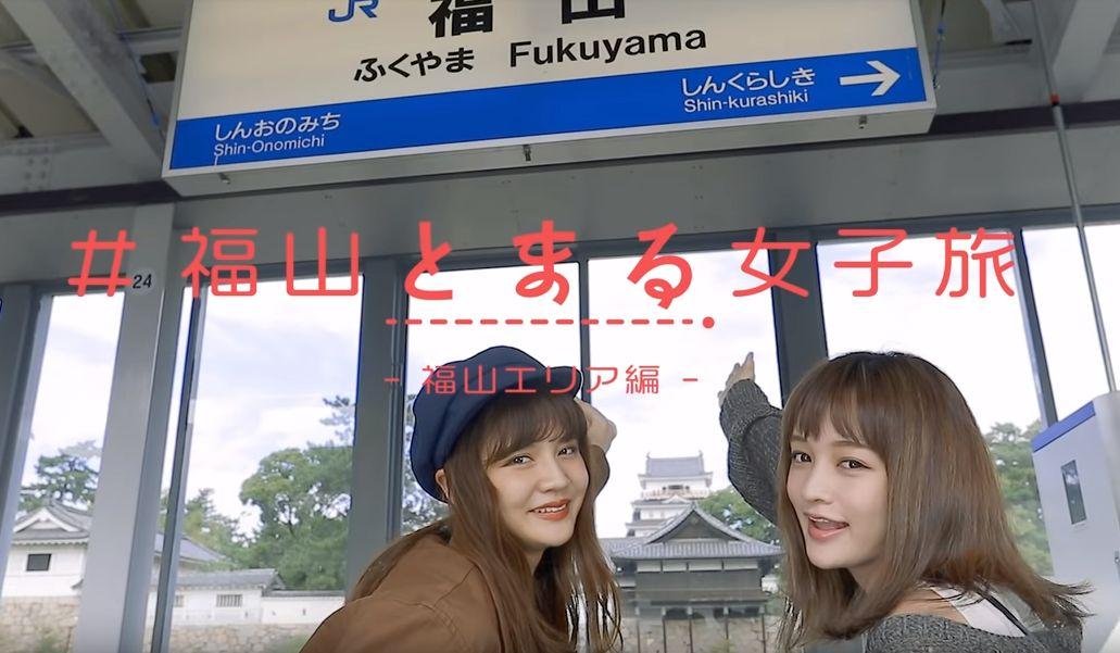 福山市観光課から福山PR動画「#福山とまる女子旅」配信中