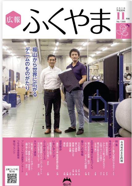 「広報ふくやま11月号」電子ブックバージョン