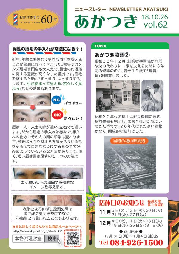 「あかつき」からニュースレター最新号No.62のご案内