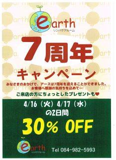「リンパケアルーム earth」から7周年キャンペーンのお知らせ