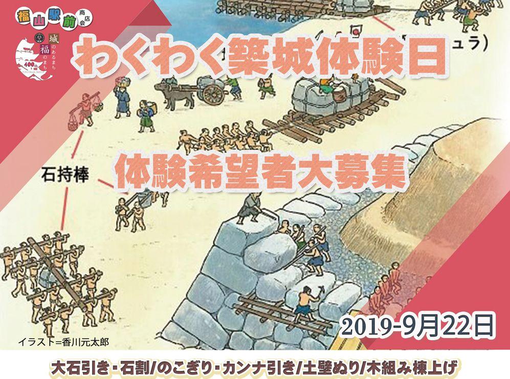 福山城築城400年記念企画「わくわく築城体験日」開催のご案内 *体験受け付けは終了しました