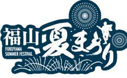 福山夏まつり2019