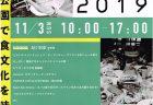 第8回 ルクシアタふくやま 2019