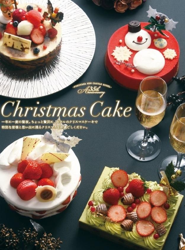 「福山ニューキャッスルホテル」からクリスマスケーキ2019のご案内