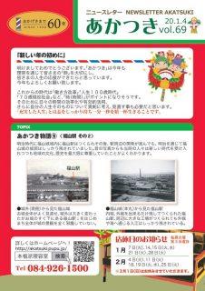 「あかつき」からニュースレター最新号!NO.69のお知らせ