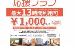 「福山ニューキャッスルホテル」から『福山市テレワーク推進事業』テレワーク応援プラン!のご案内