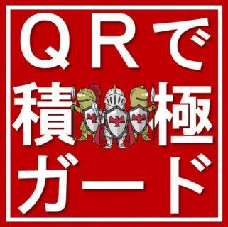 「広島コロナお知らせQR」のお勧めとご案内
