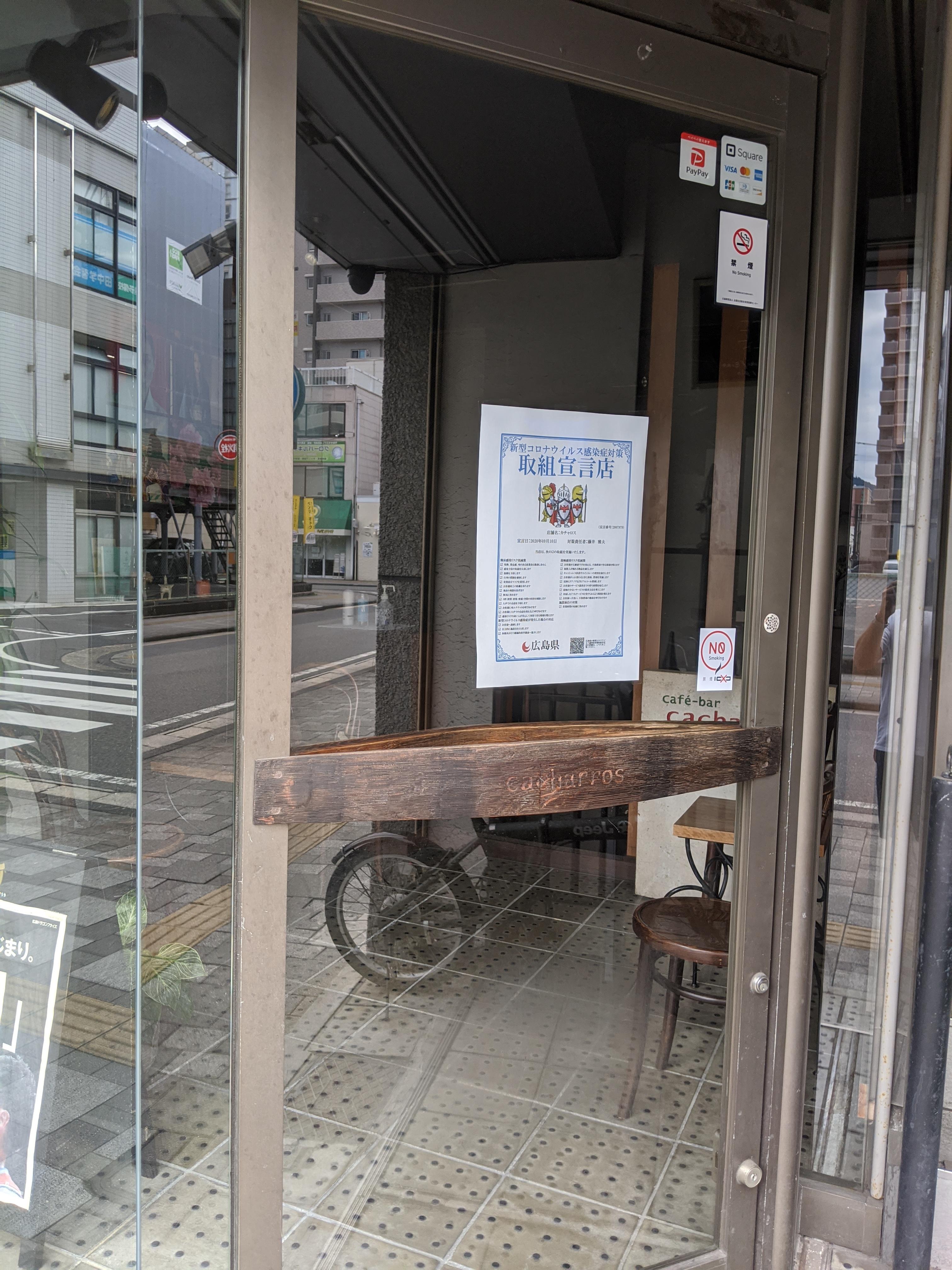 「広島県新型コロナウイルス感染症に対する安全対策シート」「新型コロナウイルス感染症対策取組宣言店」について