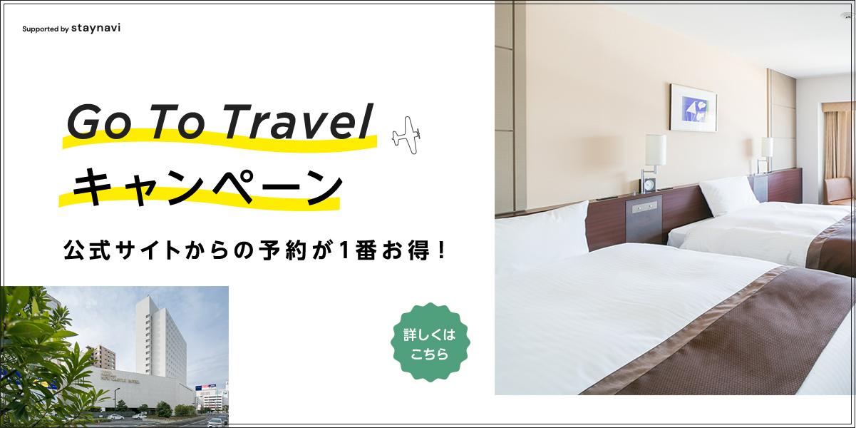 福山ニューキャッスルホテルは、Go To トラベル対象ホテルです