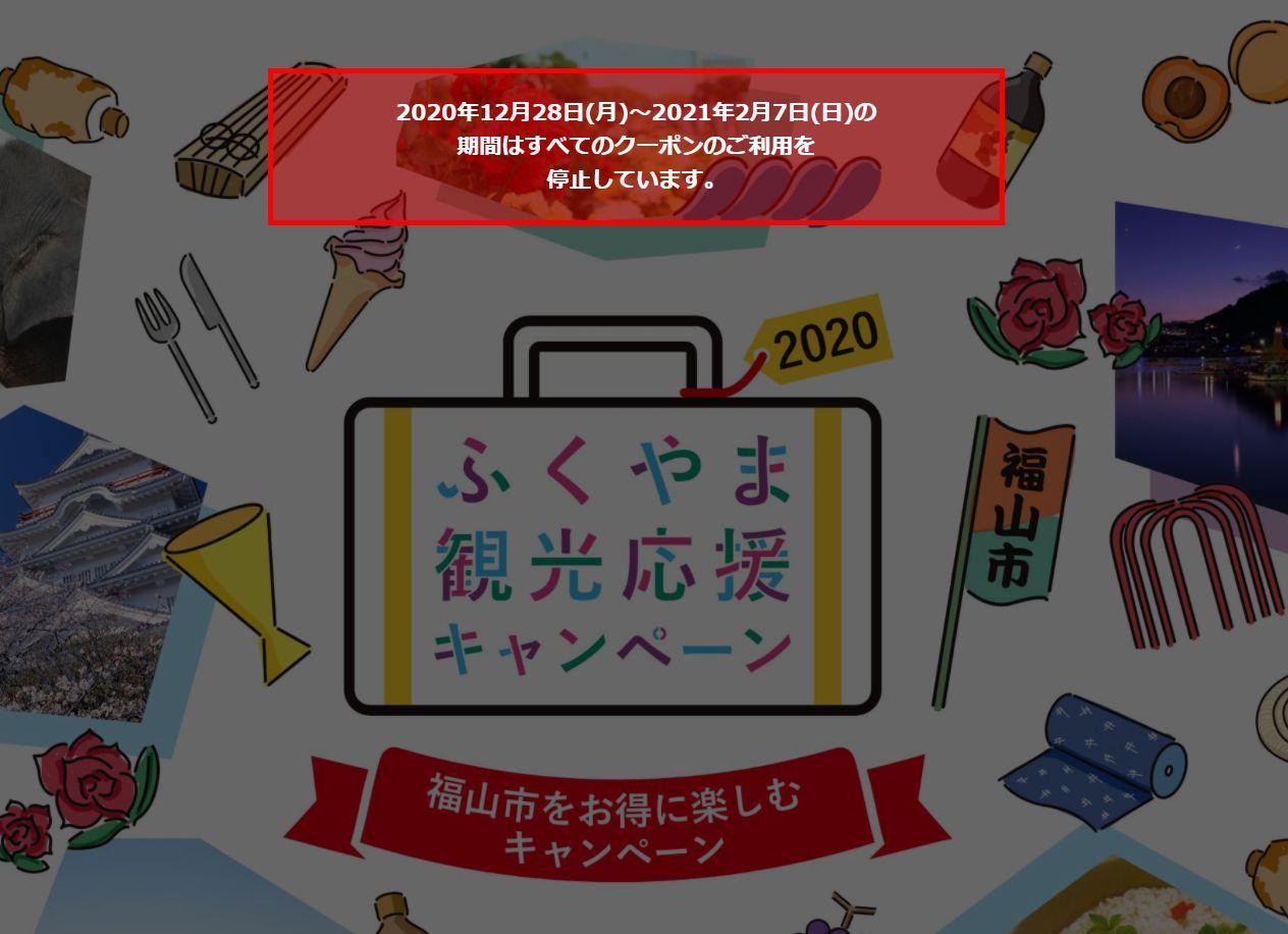 ふくやま観光応援キャンペーンは2020年12月28日(月)〜2021年2月7日(日)の 期間はすべてのクーポンのご利用を 停止しています。