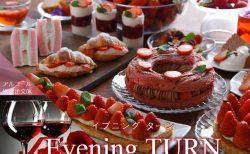 「福山ニューキャッスルホテル」から春のいちごスイーツビュッフェ「Strawberry Dining」イブニングターンのご案内