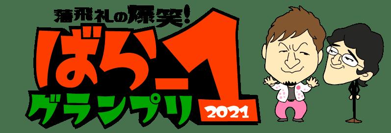 ばら-1グランプリ2021 動画募集中!