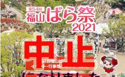 第54回福山ばら祭2021イベント・行事等の中止について