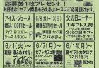 福山ニューキャッスルホテル「鞆の浦」特製うな重予約受付中!