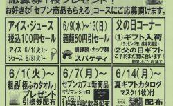 「セブンイレブン福山駅前店」(甲斐酒店創業94周年祭!)24周年祭!のご案内