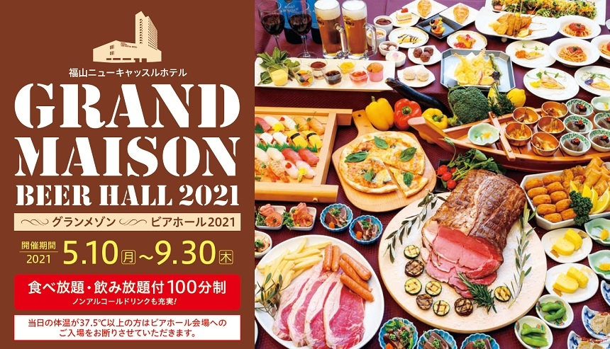 「福山ニューキャッスルホテル」グランメゾン ビアホール2021開催延期のお知らせ
