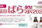 福山ばら祭り2021は中止となりました