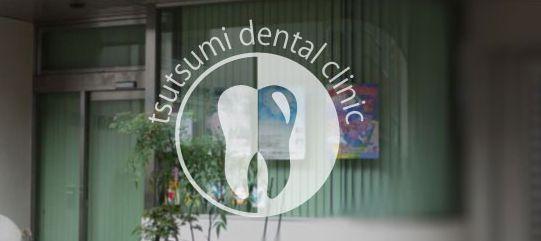 「サービス!医院!」に堤歯科医院(延広町)を掲載しました