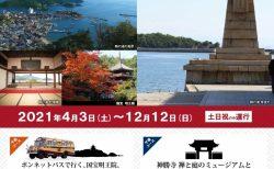 日本遺産「鞆の浦」を巡る市内定期観光バス 好評運行中!