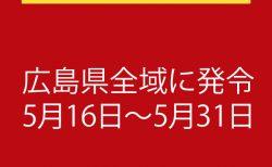 県内緊急事態宣言発令中!!